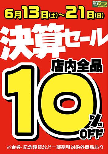 決算セール2020 【モノマニア朝日店】