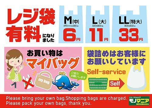 レジ袋有料につきマイバッグ持参でお願いします【モノマニア朝日店】