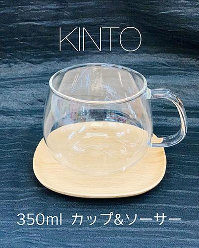 KINTO カップ&ソーサー 買取りました【モノマニア朝日店】