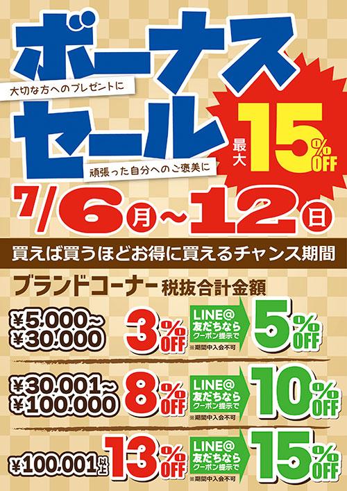 【モノマニア朝日店】ブランドコーナー、ボーナスセール開催します!