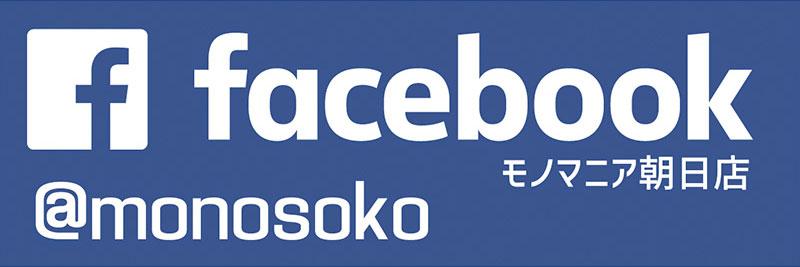 【モノマニア朝日店】公式Facebook@monosouko