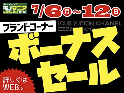 ブランドボーナスセール2020【モノマニア朝日店】