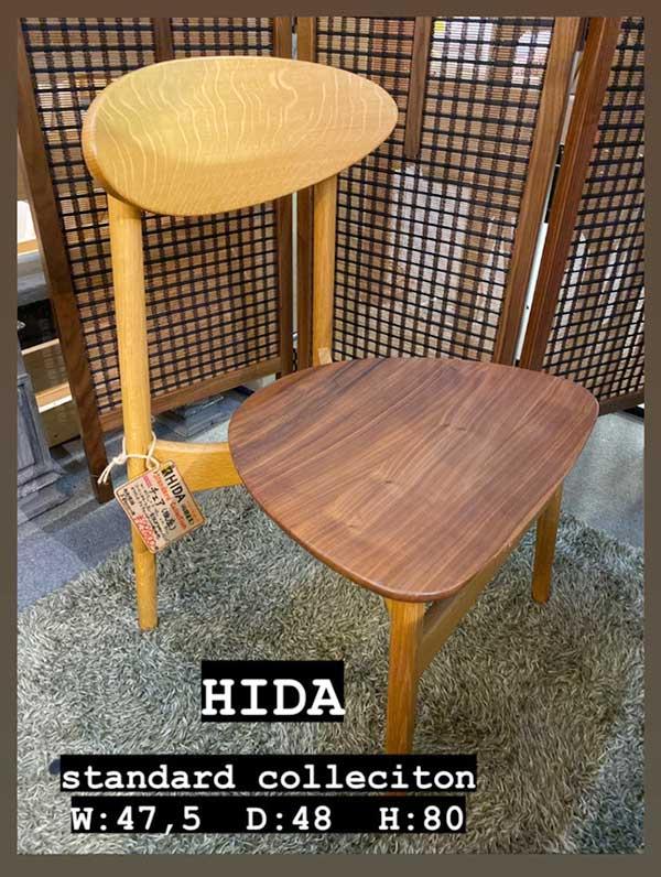 HIDA チェア[スタンダードコレクション]買取りました【モノマニア朝日店】