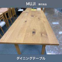 MUJIのダイニングテーブルを買い取りました【モノマニア朝日店】