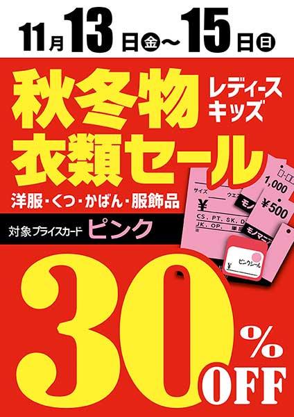 モノマニア秋冬物衣類セール202011